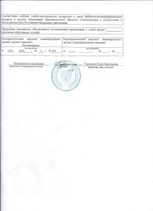 Приложение к лицензии 2 001